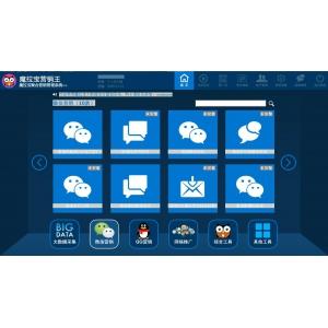 魔拉营销软件群发系统