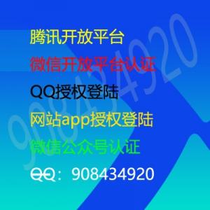 微信开放平台,腾讯开放平台,微信开发者,QQ开放平台,微信公众号,主要用来H5网站,app授权登陆分享。