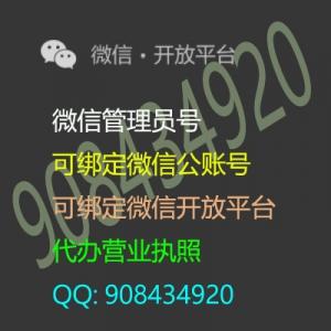 代办微信管理号,管理号用来接收绑定管理公众号,绑定管理小程序,绑定管理微信开放平台,代办个体营业执照