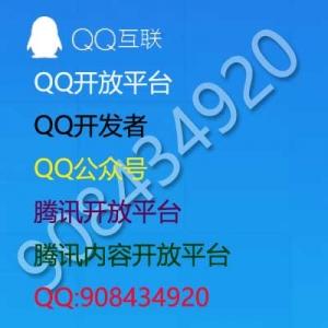 QQ开发者,QQ互联,QQ开放平台,QQ公众号,腾讯内容开放平台,腾讯开放平台,主要用来H5网站,app授权登陆分享。