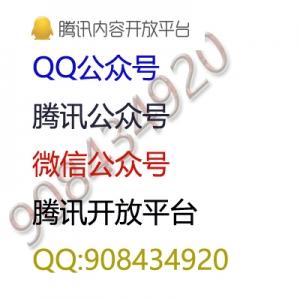 QQ公众号,微信公众号,企鹅号,腾讯内容开放平台,微信开放平台,腾讯公众号出售,申请,认证,全新定制,营业执照代办