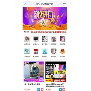 PHP宏仔杂货商城小店网站源码 支持分站
