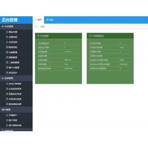 新版微信支付宝跑分平台 抢单系统源码/带教程 直接接单运营