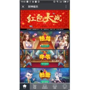 最新微信接龙 牛牛 扫雷等游戏微信红包扫雷源码完整版 微信游戏源码 含搭建视频教程