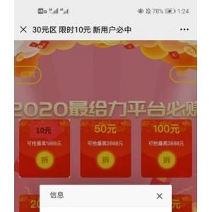 2020最新更新红包互换/拆红包源码第二版UI+完整数据