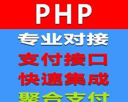 专业支付接口集成对接 php第三方支付对接api微信/支付宝对接php二次开发