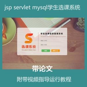 jsp+servlet+mysql开发实现的学生选课系统源码 附带视频和文档运行教程