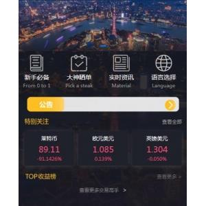 2020年11月【三合一交易所】微盘金融理财系统修复K线+(点位+时间+双位盘)] 完美无漏洞运营