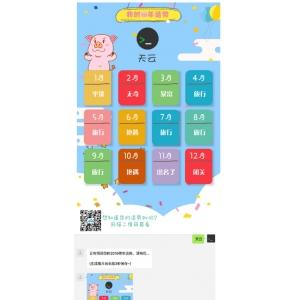 功能模块 2019猪年测运势 1.0.3 原版公众号H5