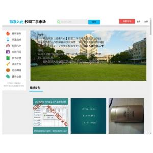 jsp+ssm+mysql校园二手市场交易平台源码 带视频教程