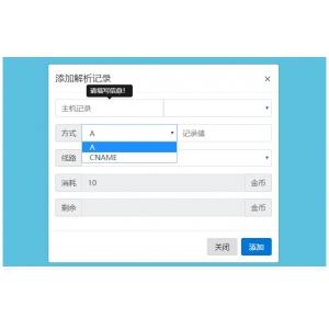 PHP二级域名分发网站源码商业版全开源