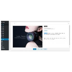 WordPress多功能新闻积分商城主题LensNews V3.0去授权版
