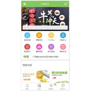 农副产品水果生鲜超市商城源码,PC端+手机端+微信通+多渠道支付+分销,单用户多品牌商城(带安装说明)