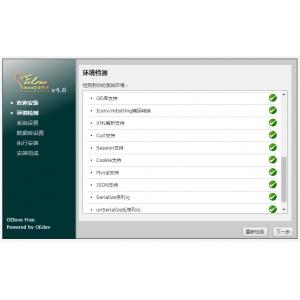 最新奥壹Oelove婚恋交友系统4.8商业版 新增微信支付+在线聊天+快速充值等功能+手机版
