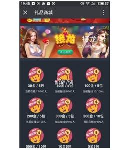 2019新款微信红包扫雷源码 带视频安装教程