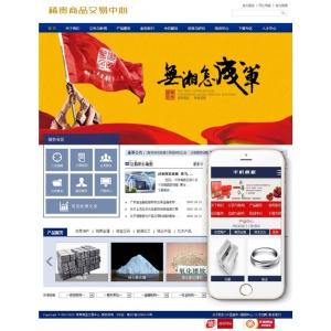 织梦dedecms稀贵商品交易中心网站模板(带手机移动端)