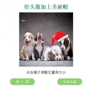 QQ头像加上圣诞帽子在线生成源码