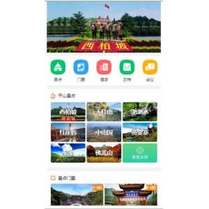 功能模块 智慧旅游景区电子门票V1.0.5 安装更新一体包