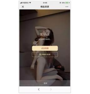 云赏V4.0微信视频打赏源码破解版 VIP会员付费看视频源码V3升级版本