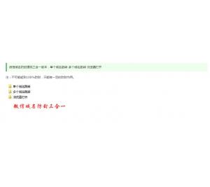 微信域名防封源码三合一版本