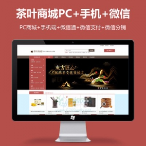ECSHOP3.6大气精美茶叶商城网站源码 PC版+手机版+支付宝微信支付+三级分销功能