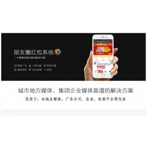 PHP微信朋友圈红包系统源码