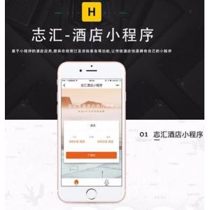 通用功能模块 志汇酒店小程序营销版6.6.0 前端+后端
