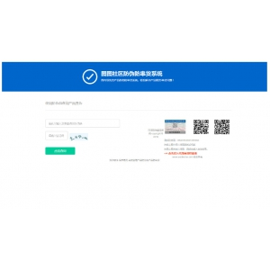 PHP最新授权+防伪合二为一网站系统源码