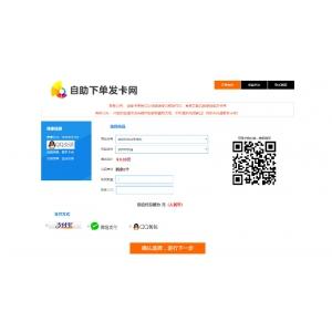PHP网站源码 星辰个人发卡网V7.0免授权版(内置3套模板)