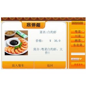 JAVA EE MVC架构餐饮管理系统源码下载