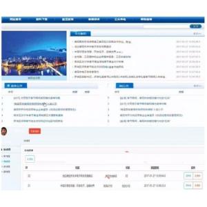 JAVA电子政务网站系统源码