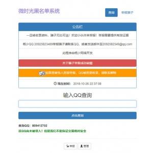 PHP黑名单骗子QQ查询系统网站源码