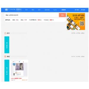Thinkphp5开发仿DZ应用平台源码,带安装教程