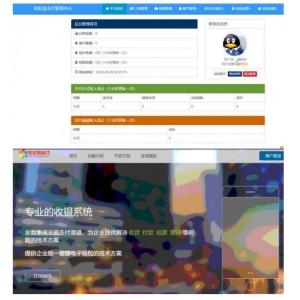 2020年彩虹易支付网站源码全解版 PHP支付系统源码