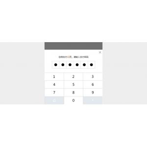 jQuery手机移动端数字密码输入框特效