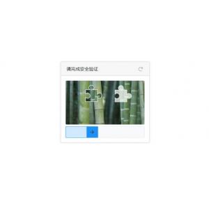 jQuery拖动滑块图片拼图验证码插件