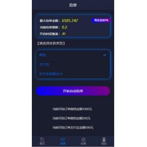 Thinkphp内核2019最新微信支付宝跑分平台源码