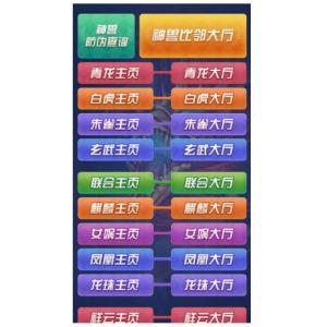 H5神兽棋牌源码比邻大厅集合版(包厢+观战+防伪)带搭建教程