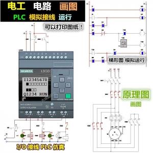 电气控制电路图设计绘图电工线路画图制图工具软件继电器模拟仿真