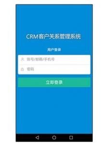 ASP开发的今客CRM客户关系管理系统V11商业破解版源码 带手机版