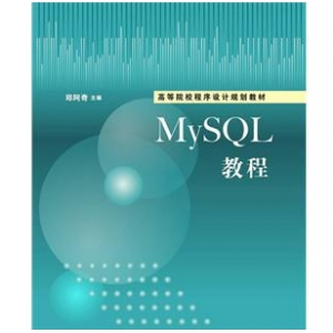 Mysql开发高级教程
