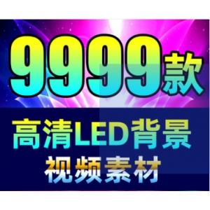 9999款led大屏幕背景高清视频素材片头婚礼动感炫酷舞台晚会演出舞蹈