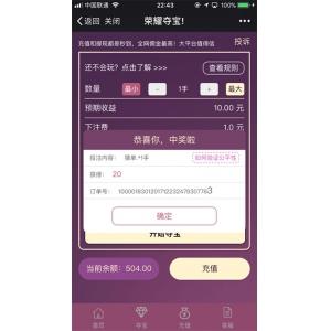PHP俊飞夺宝荣耀夺宝源码