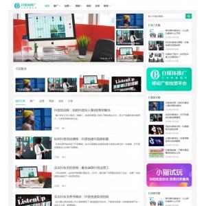 织梦dedecms响应式自媒体推广运营培训教程网站模板(自适应手机移动端)