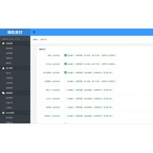 价值2.5万海豚支付系统 APP监控支付系统个码免签跑分系统 扫码支付系统附带安装教程