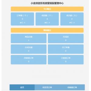 小舍微信拼团分销商城系统v7.35多商户版 支持多商户入驻 拼团 微商城 可会员分销