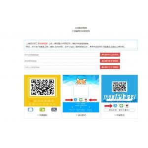 新款支付宝微信QQ三合一收款码在线生成源码 内置多款模板