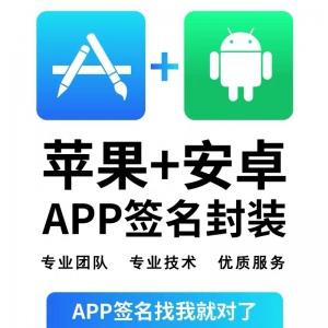 超级签名苹果IOS分发测试BeteH5封装ipa免签打包手机app小程序